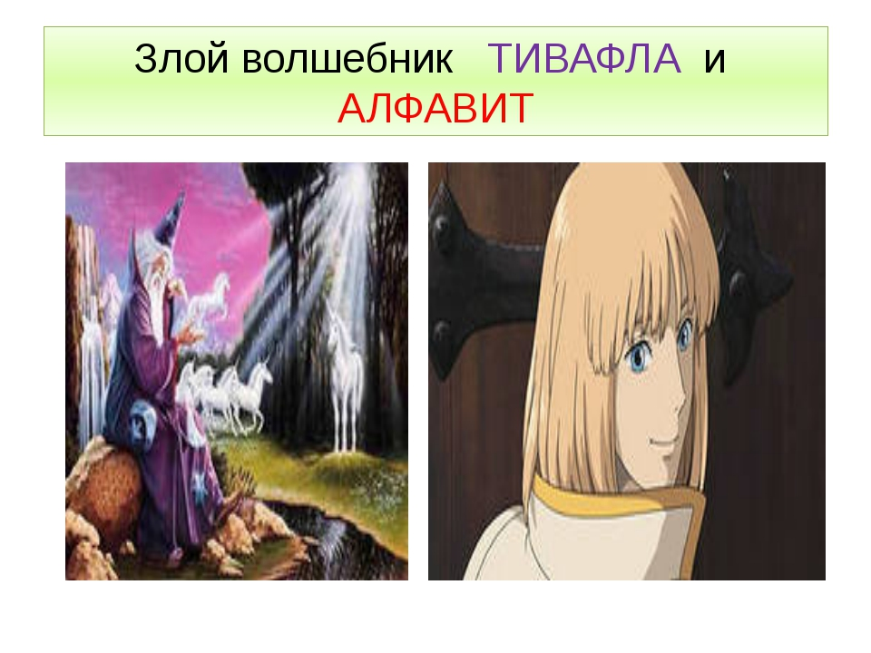 Злой волшебник ТИВАФЛА и АЛФАВИТ