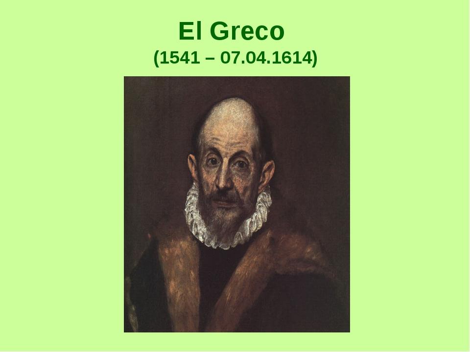 El Greco (1541 – 07.04.1614)