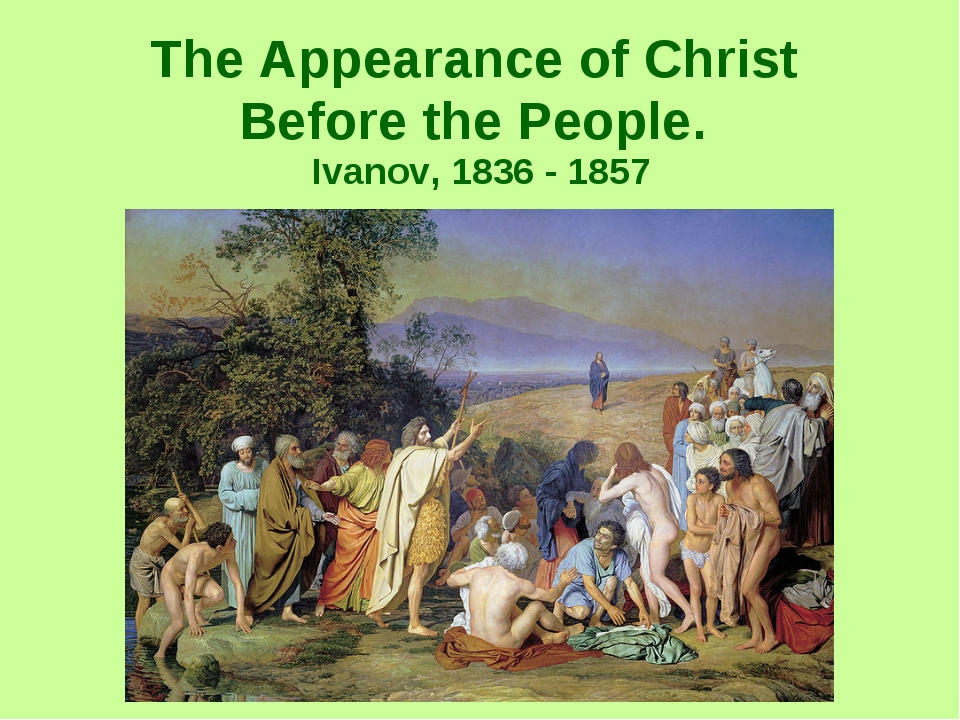 The Appearance of Christ Before the People. Ivanov, 1836 - 1857