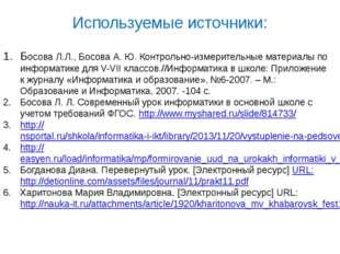 Используемые источники: Босова Л.Л., Босова А. Ю. Контрольно-измерительные ма