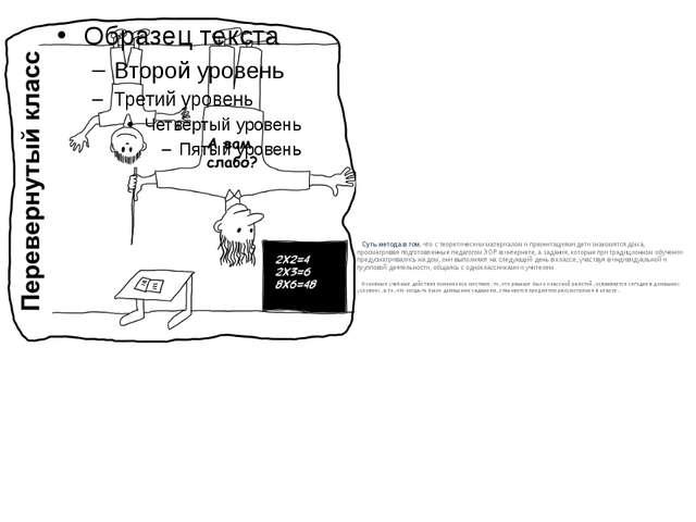 Суть метода в том, что с теоретическим материалом и презентациями дети знако...
