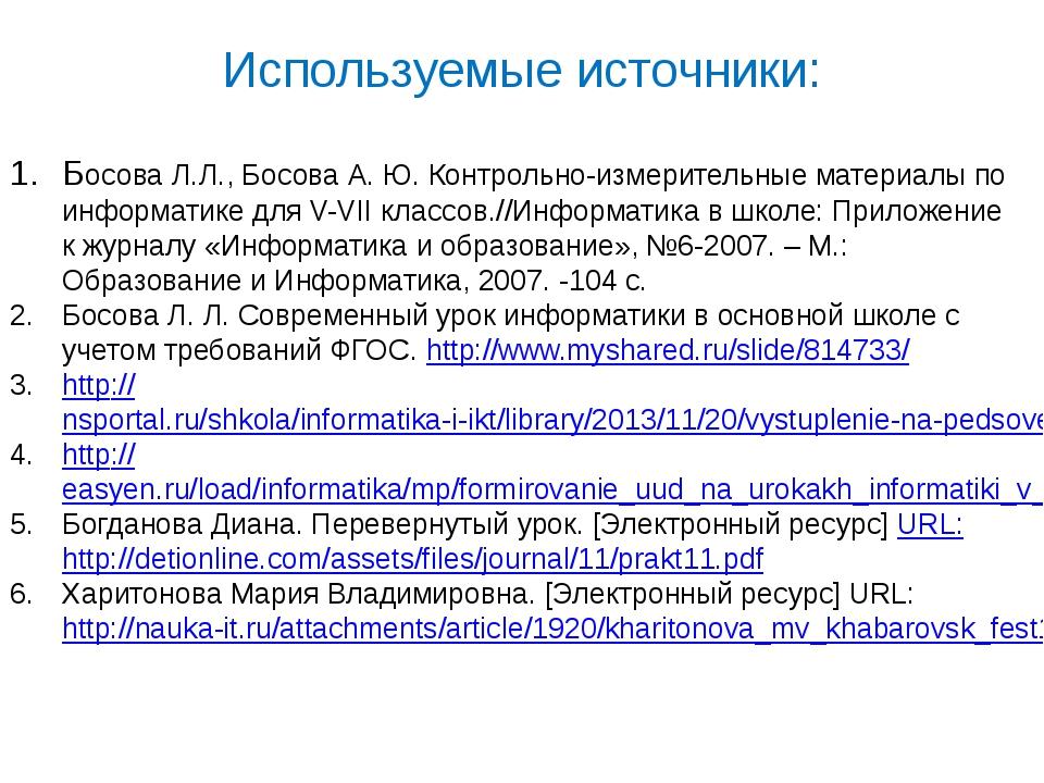 Используемые источники: Босова Л.Л., Босова А. Ю. Контрольно-измерительные ма...