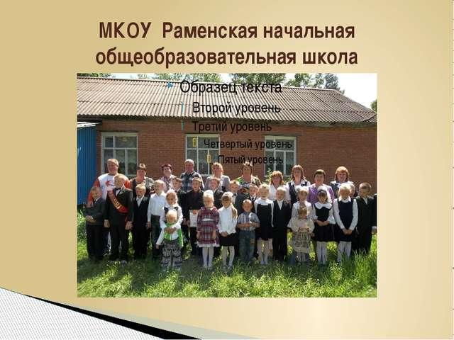 МКОУ Раменская начальная общеобразовательная школа