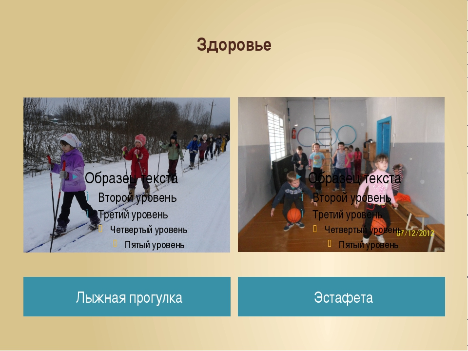 Здоровье Лыжная прогулка Эстафета