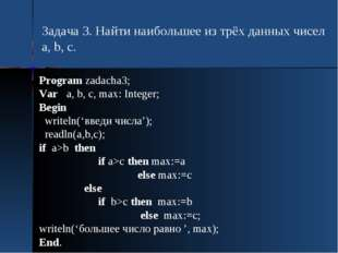 Program zadacha3; Var a, b, c, max: Integer; Begin writeln('введи числа'); r