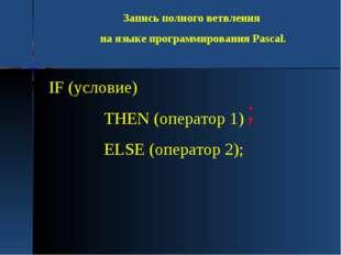Запись полного ветвления на языке программирования Pascal. IF (условие) THEN