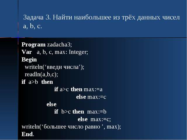 Program zadacha3; Var a, b, c, max: Integer; Begin writeln('введи числа'); r...