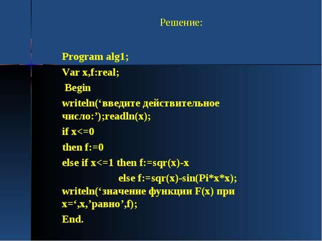 Решение: Program alg1; Var x,f:real; Begin writeln('введите действительное чи...