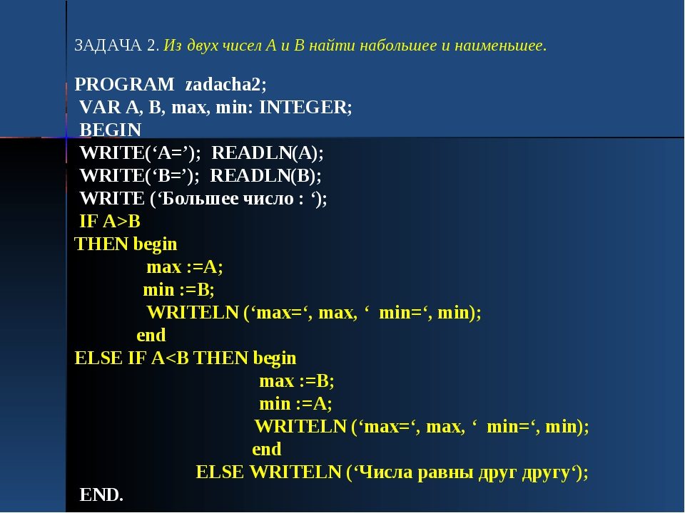 PROGRAM zadacha2; VAR A, B, max, min: INTEGER; BEGIN WRITE('A='); READLN(A);...