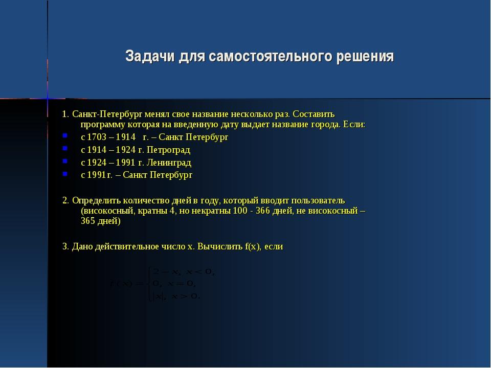 Задачи для самостоятельного решения 1. Санкт-Петербург менял свое название не...