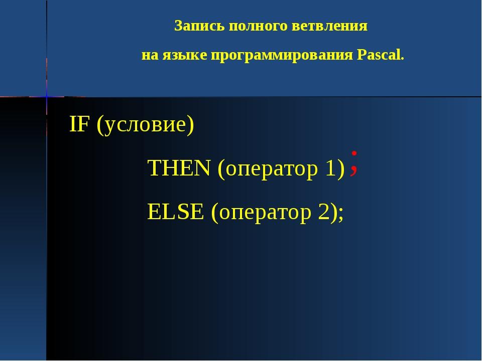 Запись полного ветвления на языке программирования Pascal. IF (условие) THEN...