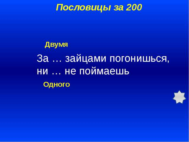Треугольники за 300 КОТ В МЕШКЕ