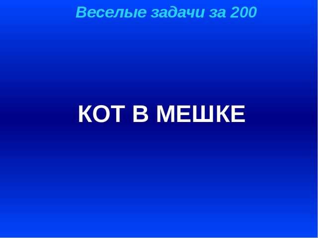 Ребусы за 300 ЛУЧ