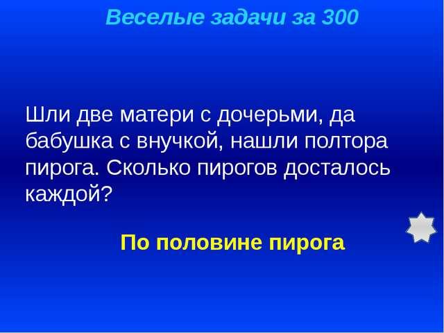Ребусы за 500 ДИАГОНАЛЬ