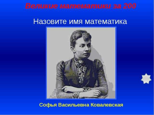 Великие математики за 300 Назовите имя математика Пифагор Самосский