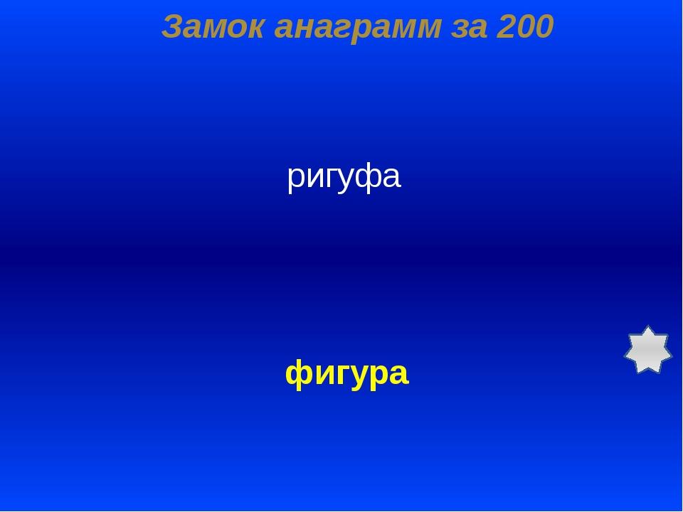 Треугольники за 300 Это название происходит от двух латинских слов «дважды» и...