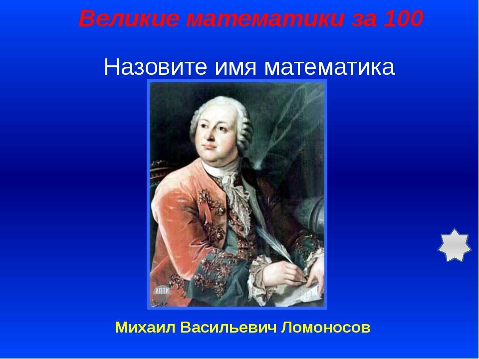 Великие математики за 200 Назовите имя математика Софья Васильевна Ковалевская