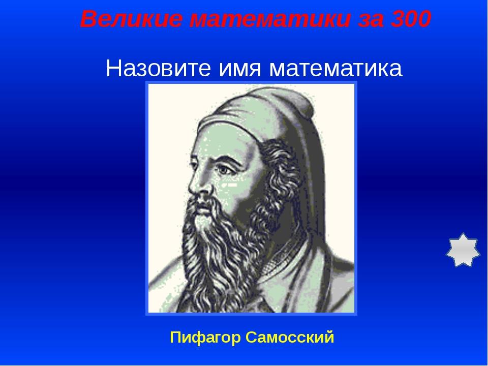 Великие математики за 400 Назовите имя математика Рене Декарт