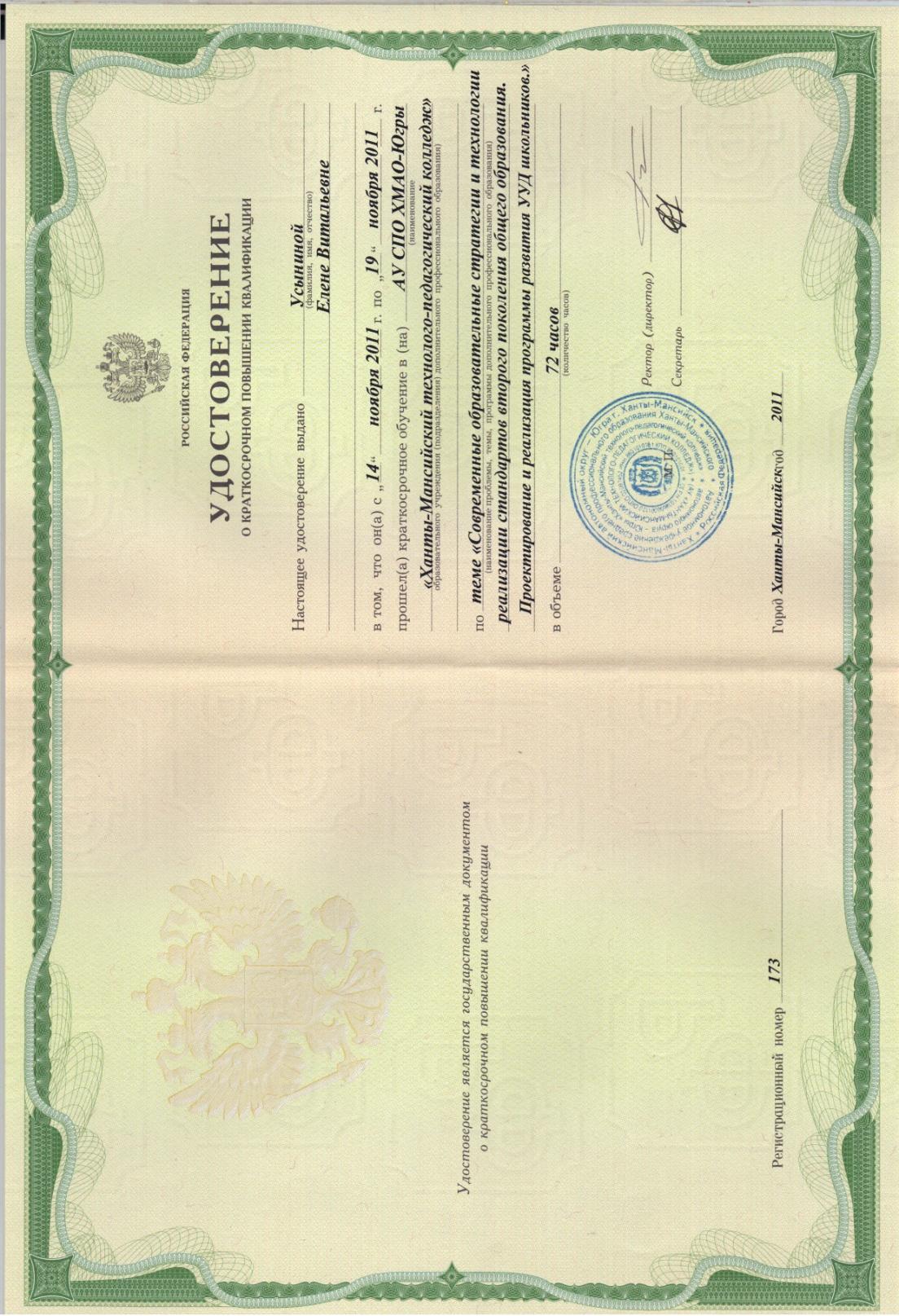 C:\Users\Елена\Documents\Panasonic\MFS\Scan\20141123_204656.jpg