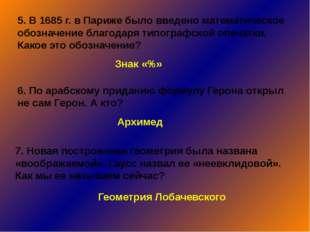 8. «Не знающий геометрии да не войдет в Академию». Кто автор этих слов? Филос
