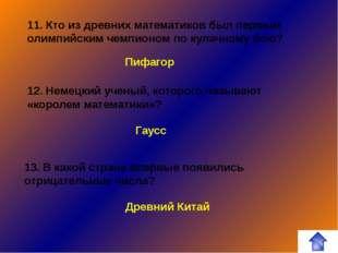 Как древние греки называли раздел математики, который занимался пропорциями?