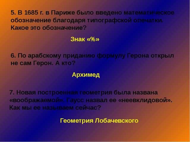 8. «Не знающий геометрии да не войдет в Академию». Кто автор этих слов? Филос...
