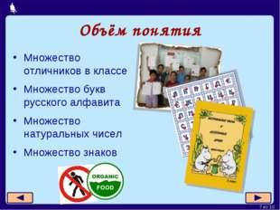 Объём понятия Множество отличников в классе Множество букв русского алфавита