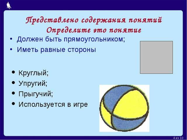 Представлено содержания понятий Определите это понятие Должен быть прямоуголь...