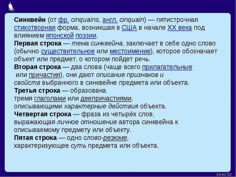 Синквейн(отфр.cinquains,англ.cinquain)— пятистрочнаястихотворнаяформа...
