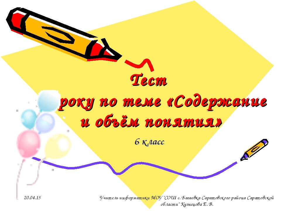 Тест к уроку по теме «Содержание и объём понятия» 6 класс * Учитель информати...