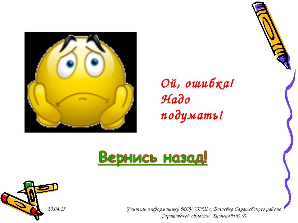 """Ой, ошибка! Надо подумать! Учитель информатики МОУ """"СОШ с. Багаевка Саратовск..."""