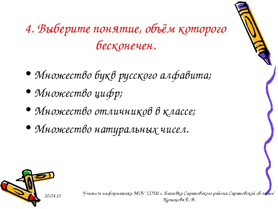 4. Выберите понятие, объём которого бесконечен. Множество букв русского алфав...