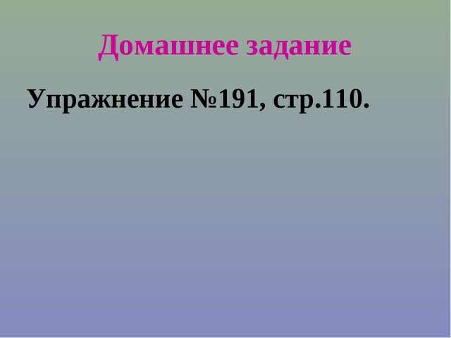 Домашнее задание Упражнение №191, стр.110.