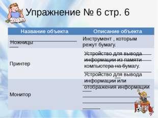 Упражнение № 6 стр. 6 Бурякова Ирина Вячеславовна Устройство для вывода инфор