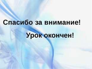 Бурякова Ирина Вячеславовна Спасибо за внимание! Урок окончен!