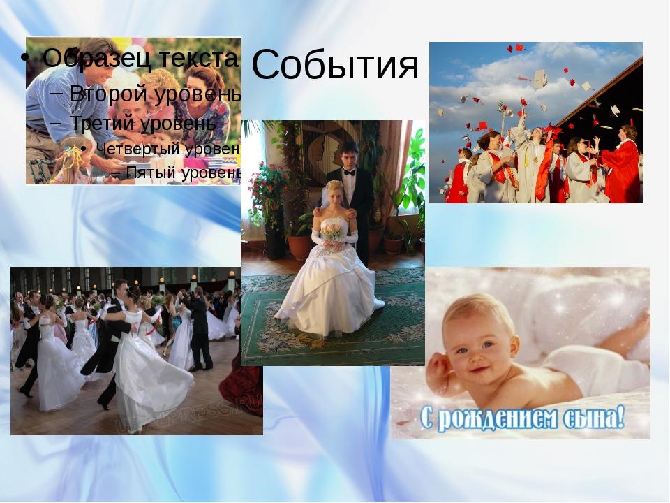 События Бурякова Ирина Вячеславовна