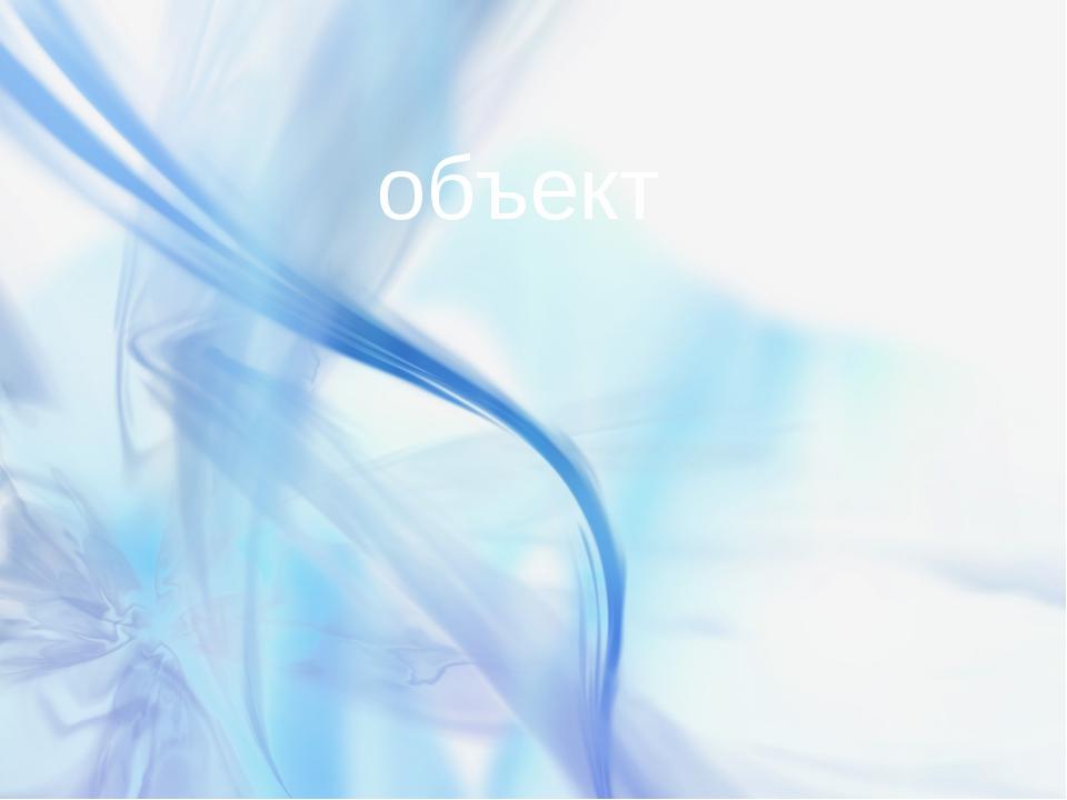 Бурякова Ирина Вячеславовна объект