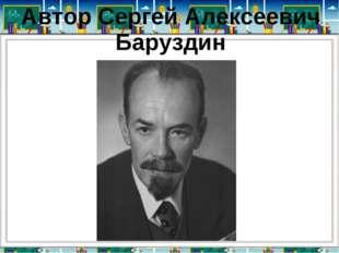 Автор Сергей Алексеевич Баруздин