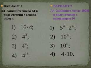 ВАРИАНТ 1 А4 Запишите число 64 в виде степени с основа-нием 4 ВАРИАНТ 2 А4 За