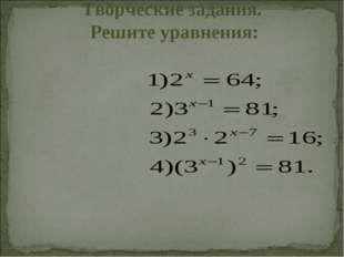 Творческие задания. Решите уравнения: