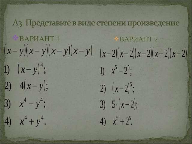 ВАРИАНТ 2 ВАРИАНТ 1