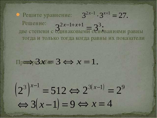 Решите уравнение: Решение: две степени с одинаковыми основаниями равны тогда...