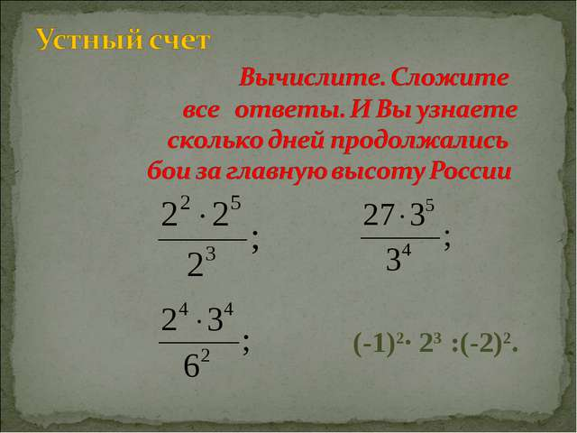 (-1)2· 23 :(-2)2.
