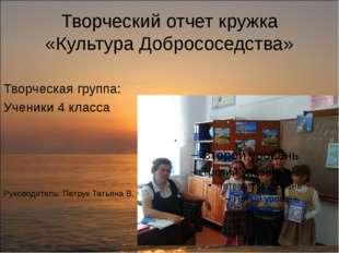 Творческий отчет кружка «Культура Добрососедства» Творческая группа: Ученики