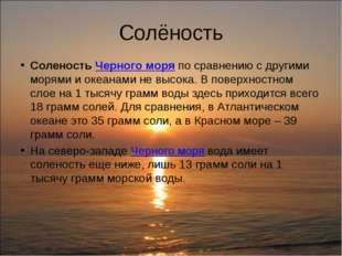 Солёность СоленостьЧерного моряпо сравнению с другими морями и океанами не