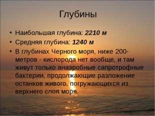 Глубины Наибольшая глубина:2210 м Средняя глубина: 1240 м В глубинах Черного