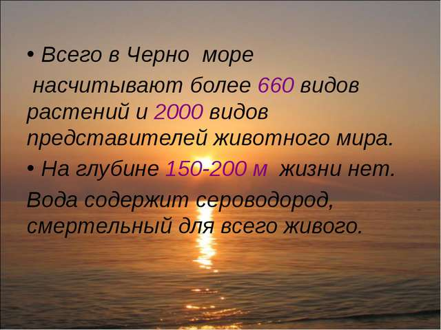 Всего вЧерно море насчитывают более 660 видов растений и 2000 видов предста...