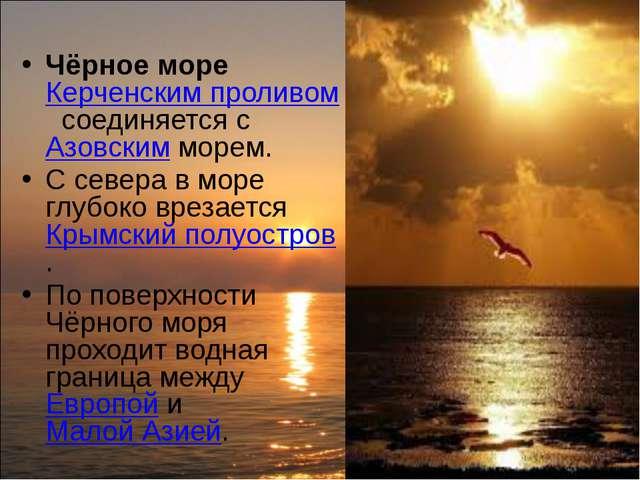 Чёрное мореКерченским проливом соединяется сАзовскимморем. С севера в мо...