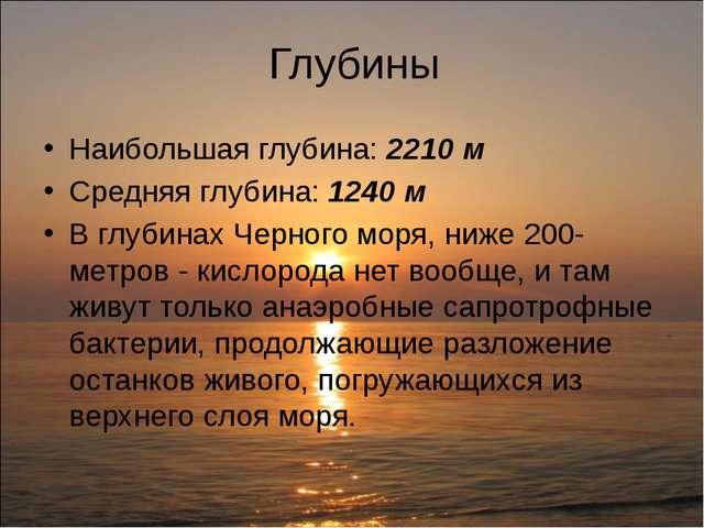 Глубины Наибольшая глубина:2210 м Средняя глубина: 1240 м В глубинах Черного...