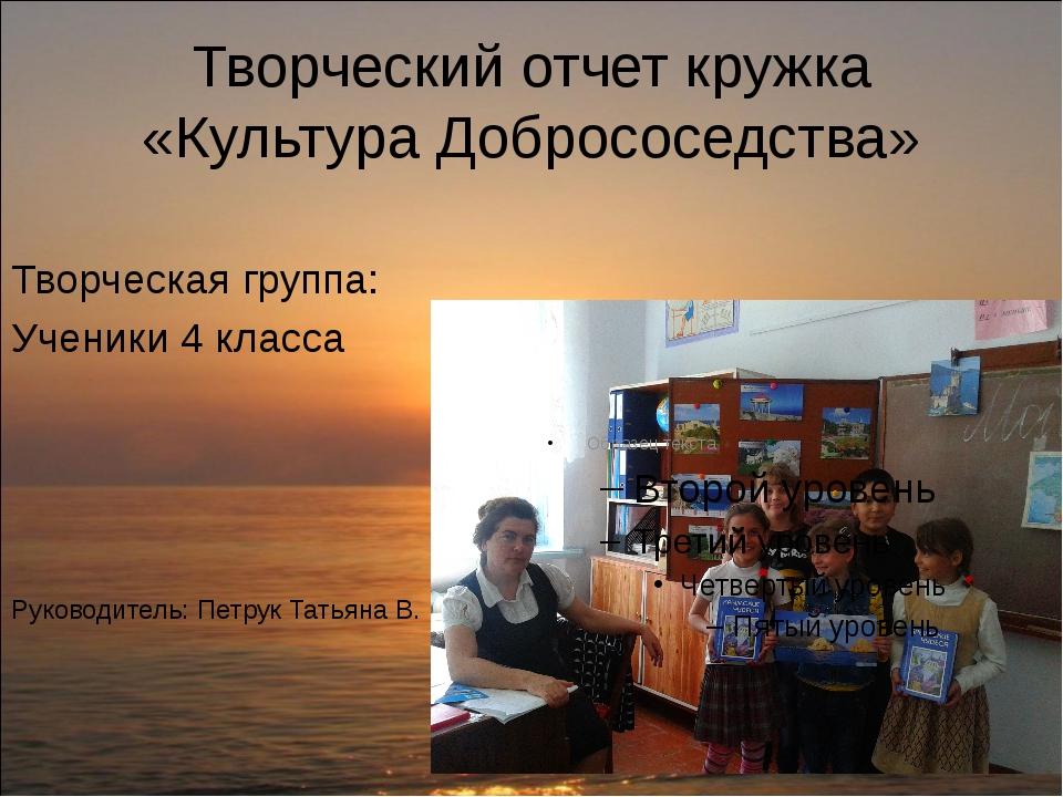 Творческий отчет кружка «Культура Добрососедства» Творческая группа: Ученики...